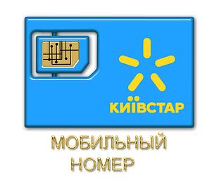 Номера Киевстар