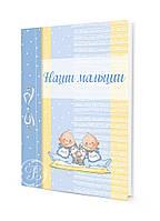 """Альбом для двойни """"Наши малыши"""" мальчики"""