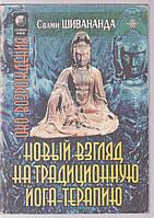 Свами Шивананда Новый взгляд на традиционную йога-терапию