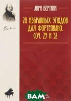 Бертини Анри Жером 28 избранных этюдов для фортепиано. Сочинение 29 и 32. Ноты