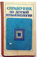 Справочник по детской пульмонологии