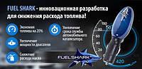 Экономайзер топлива в прикуриватель Fuel Shark до 30% экономии