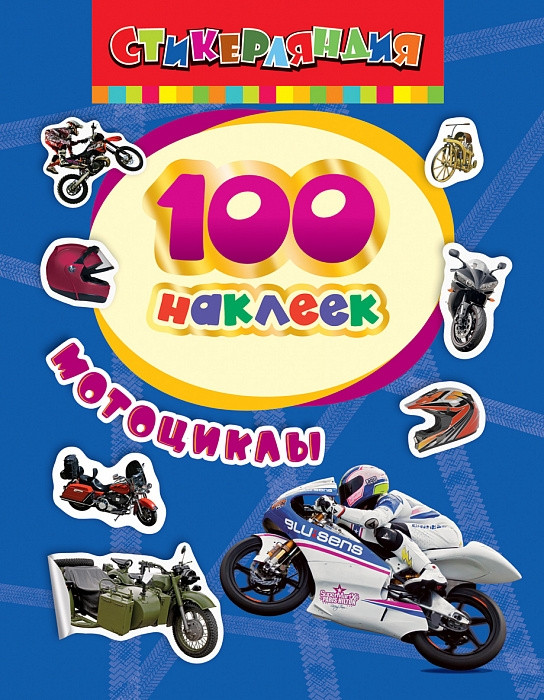 100 наклеек. Мотоциклы. Стикерляндия