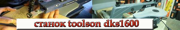 Лобзиковый станок Toolson DKS1600