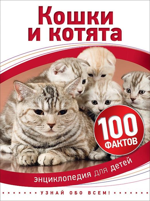 Кошки и котята. 100 фактов. 100 фактов
