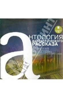 Хаецкая, Гуданец, Скаландис: Антология фантастического рассказа 2 (CDmp3)
