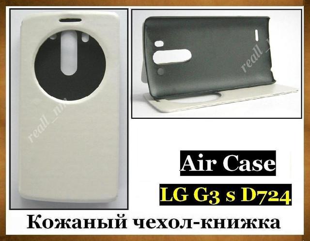 кожаный чехол air case LG G3 s (beats) D724