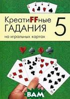 Креатиffные гадания (5) на игральных картах: в 7 книгах.