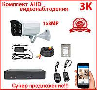 Комплект AHD видеонаблюдения на 1 уличные камеры наблюдения 3MP 3K ULTRA HD