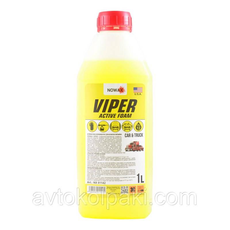 Активная пена NOWAX Viper Active Foam 1л