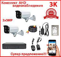 Комплект AHD видеонаблюдения на 2 уличные камеры наблюдения 3MP 3K ULTRA HD