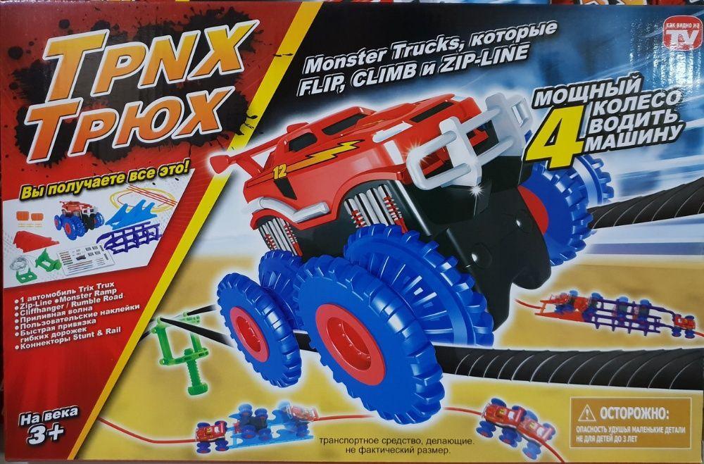 Trix Trux канатный трек 2 машинки Монстр трак Трик Трак большой набор