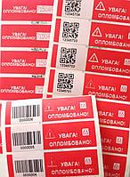Индикаторные пломбы-наклейки 20х100 мм, под печать штрих-кода