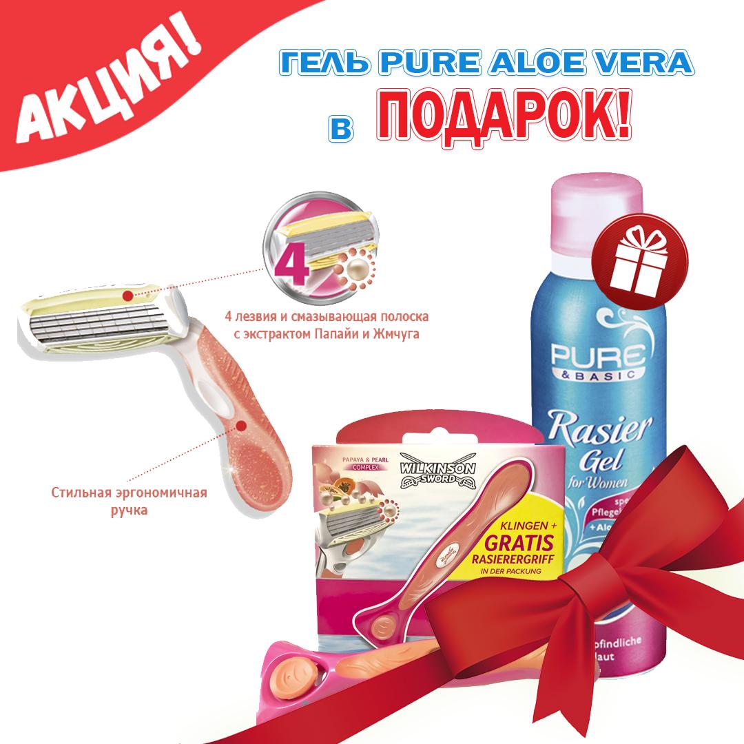 Wilkinson Quattro Papya & Pearl + гель в подарок! 01030