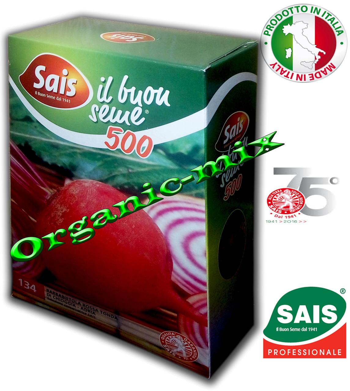 Семена, свекла борщевая Тонда ди Кежжа / tonda di chioggia, ТМ Sais (Италия), коробка 500 грамм