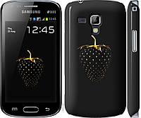 """Эксклюзивный чехол на телефон Samsung Galaxy S Duos s7562 Черная клубника """"3585c-84-18714"""""""
