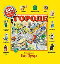 В городе. 100 окошек для малышей (илл. Тони Вулфа)