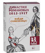 Династия Романовых 1613-1917. Найди самозванца