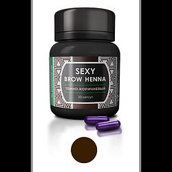 Sexy Brow Henna. Хна для брів натуральна. 30 капсул. Темно коричневий