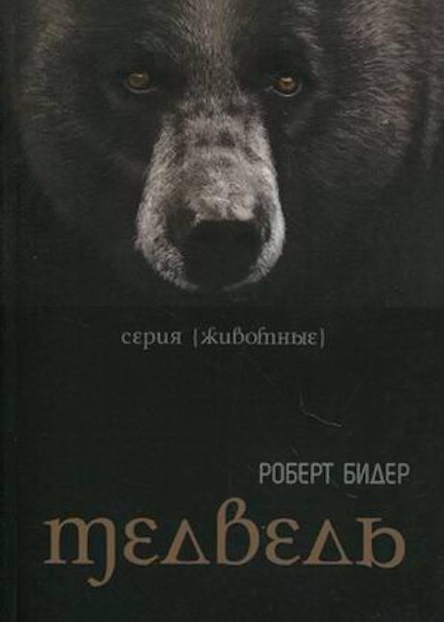 Медведь. Бидер Роберт