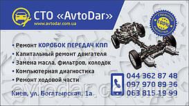 Ремонт коробки передач КПП Hyundai Getz
