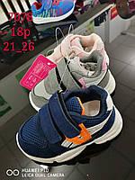 Детские кроссовки на липучках оптом Размеры 21-26