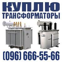 Куплю масляные трансформаторы бу и складского хранения, 6000 В и 10000 В. (096)6665566