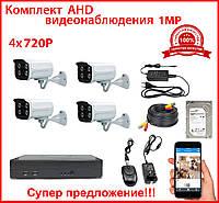Комплект AHD видеонаблюдения на 4 уличные камеры наблюдения 1MP 720P FullHD 1МП