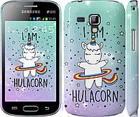 "Эксклюзивный чехол на телефон Samsung Galaxy S Duos s7562 I'm hulacorn ""3976c-84-18714"""