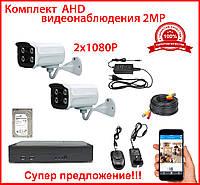 Комплект AHD видеонаблюдения на 2 уличные камеры наблюдения 2MP 1080P FullHD