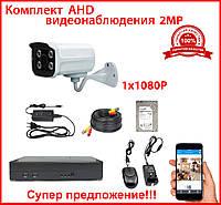 Комплект AHD видеонаблюдения на 1 уличные камер наблюдения 2MP 1080P FullHD