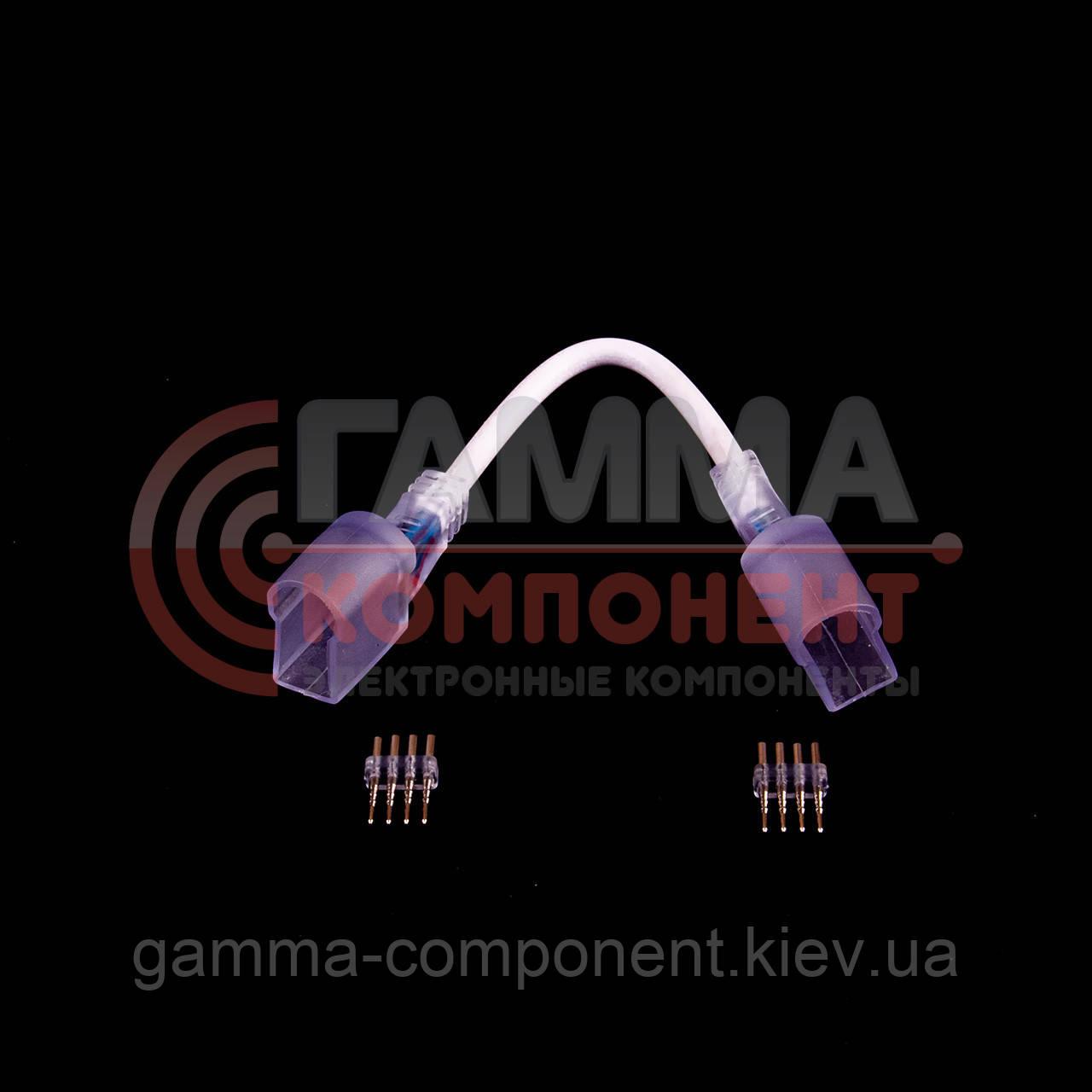 Коннектор двухсторонний для светодиодного неона RGB 220В AVT smd 5050-72 лед/м + провод 4 pin