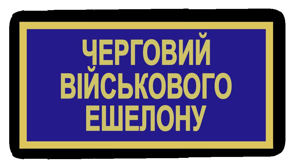 Бейдж металлический для дежурного военного эшелона