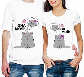 Парные футболки Он мой - Она моя (частичная, или полная предоплата)