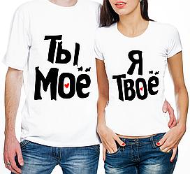 """Парные футболки """"Ты Моё - Я Твоё"""" (частичная, или полная предоплата)"""