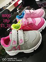 Детские кроссовки для девочек оптом Размеры 21-26