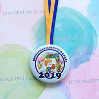 Медаль выпускника детского сада, 58мм, фото 1