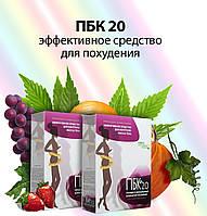 ПБК-20 Профессиональный блокатор калорий - для снижения веса, фото 1