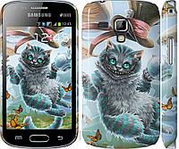 """Эксклюзивный чехол на телефон Samsung Galaxy S Duos s7562 Чеширский кот 2 """"3993c-84-18714"""""""