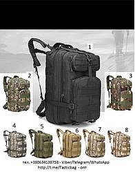 Тактические, городские рюкзаки на 45литров Оптом ( разные расцветки)