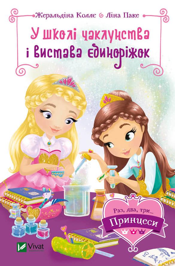 Книга У школі чаклунства і вистава єдиноріжок (Раз, два, три...принцеси!)