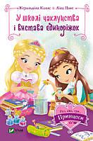 Книга У школі чаклунства і вистава єдиноріжок (Раз, два, три...принцеси!), фото 1
