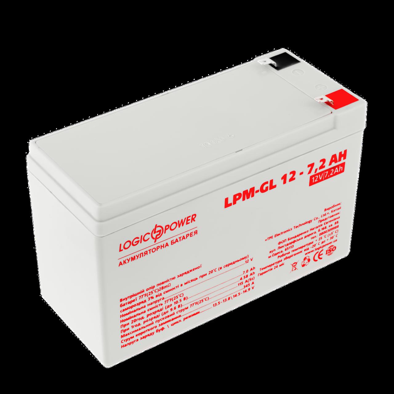 Аккумулятор гелевый LogicPower LPM-GL 12 - 7.2 AH