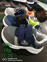 Детские кроссовки для мальчиков оптом Размеры 21-26