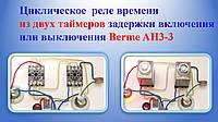 Циклическое реле времени из двух таймеров задержки включения или выключения Berme AH3 3