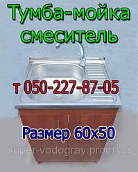 Тумба, мойка, смеситель 60х50 см