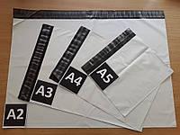 Курьерский пакет А3 (300*400) с карманом