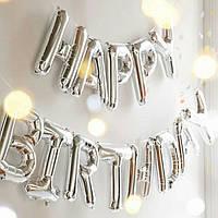 Фольговані букви Happy Birthday срібні, 40см