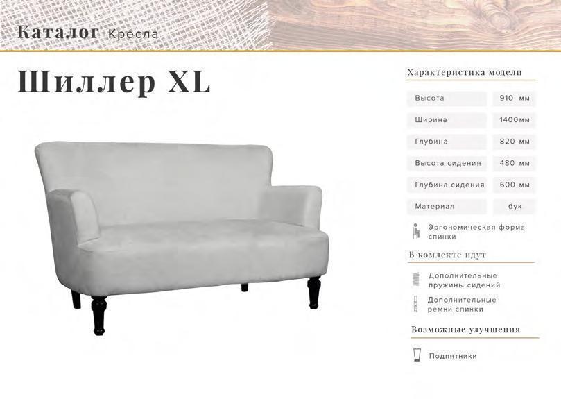 Дизайнерский диван- кресло для дома, ресторана, офиса -Шиллер