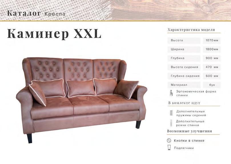Дизайнерский диван-кресло для дома, ресторана,офиса -Каминер XXL